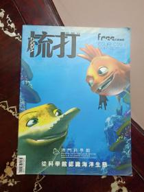 文化时尚生活杂志   《梳打》 2011年总第29期,内有″咏春、蔡李佛、白眉″武术传承人物介绍 ……