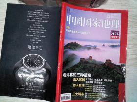 中国国家地理2015.02总第652期'