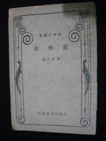 1934年民国时期出版的-----工具书---【【造林法】】---少见