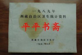 1989年西藏自治区卫生统计资料(16开)