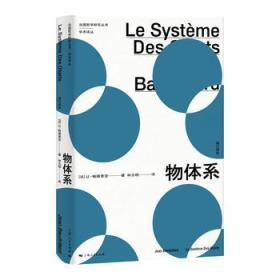 物体系(法国哲学研究丛书学术译丛)