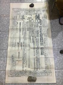 云南省城西关外玉案山筇竹禅院万寿戒坛。。。。护戒牒