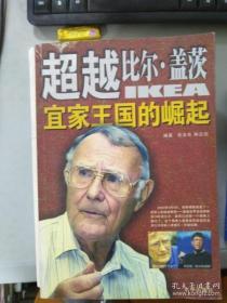 超越比尔盖茨宜家王国的崛起  京华出版社