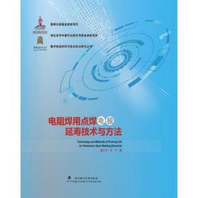电阻焊用点焊电极延寿技术与方法 董仕节 罗平  武汉理工大学出版社  9787562957010