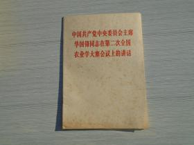 中国共产党中央委员会主席华国锋同志在第二次全国农业学大寨会议上的讲话(32开平装1本,原版正版书,包真。详见书影)