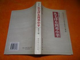 从毛泽东到邓小平(增订新版)