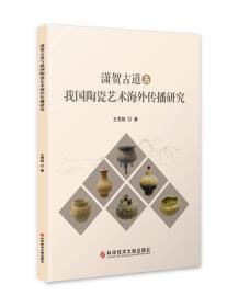 潇贺古道与我国陶瓷艺术海外传播研究