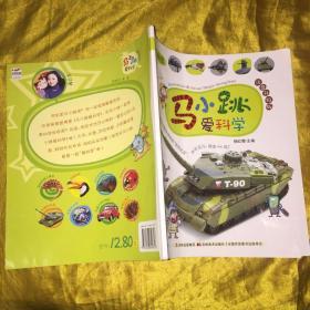 好酷的兵器(注音升级版)/马小跳爱科学系列丛书