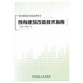 既有建筑改造技术指南 正版 王清勤,  9787112139736