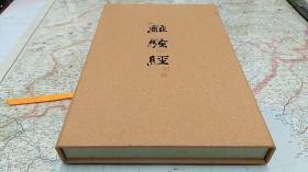 著名书法家·王贺良先生·毛笔签赠·《离骚经》·(折叠式书法)·【精美盒包装】·2007-05