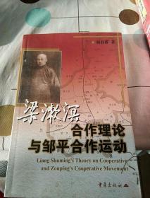 梁漱溟合作理论与邹平合作运动