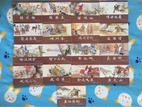 西汉演义 连环画(全套17本)