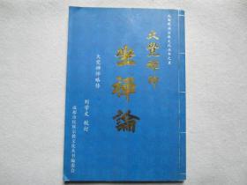 大觉禅师坐禅论  成都市民族宗教文化丛书编委会