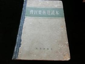齐民要术选读本( 精装本1961年1版1印 )