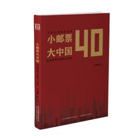 小邮票大中国纪念改革开放四十周年