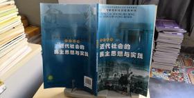 97870100631402015年适用人民版 高中  历史 选修/近代社会的民主思想与实践