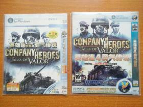 游戏光盘《英雄连最新资料片 勇气传说 1DVD》《英雄连4 勇气传说 1DVD》 两个合售
