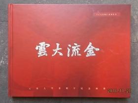 """云大流金:云南大学老照片纪念邮册 (""""云大春秋""""丛书,无邮票)"""