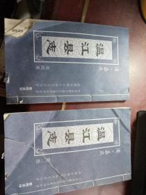 温江县志  2-3册  (两本前页有破损,内部很好,没阅过)
