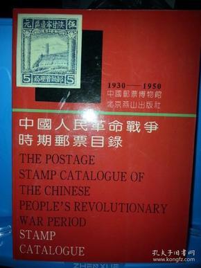【 中國人民革命戰爭時期郵票目錄:1930-1950  修訂版 】本目錄收錄了解放區150個郵票發行單位發行的2239枚郵票。此書的問世填補了我國郵政史上的一個空白。成為我國解放區郵票收藏者和研究者必備的工具書。此乃為修訂本295頁、22萬字、定價50元。請注意圖片及說明!