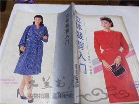 立体裁剪入门 俞家玲 李福熙编译 浙江科学技术出版社 1988年6月 16开平装