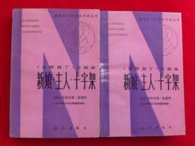 新娘·主人·十字架 上下册 获诺贝尔文学奖作家丛书