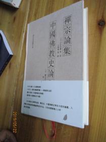 禅宗论集 中国佛教史论(现代世界佛教文库)精装如图72-5