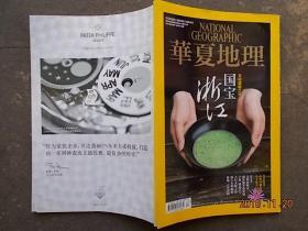 华夏地理 2014.5(浙江专辑)