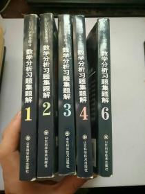 数学分析习题集题解 第三版 1 2 3 4 6