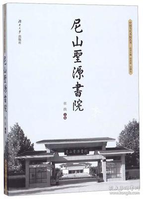 尼山圣源书院/中国当代书院丛书