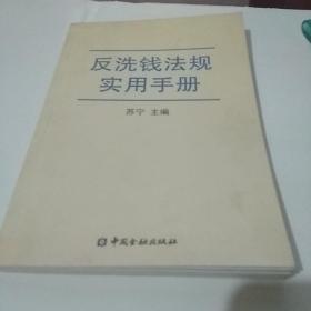 反洗钱法规实用手册