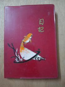 塑料日记(编号:51-16)