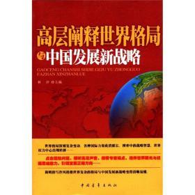 高层阐释世界格局与中国发展新战略