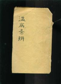 清代木刻本:温病条辨(卷三 下焦篇)
