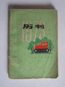文革历书(1973年,袖珍版)——上海人民出版社