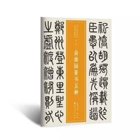 三百年稀见名家法书集粹 / 俞曲园篆书五种  俞樾