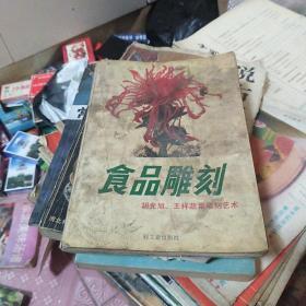 食品雕刻 胡光旭王祥蔬菜雕刻艺术