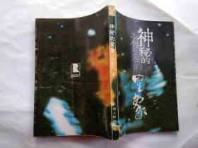 神秘的星象-冥冥天机的千古追求(附图)1991年1版1992年2印