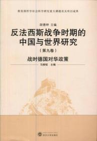 反法西斯战争时期的中国与世界研究(第9卷):战时德国对华政策武汉大学胡德坤、马振犊 编9787307074088