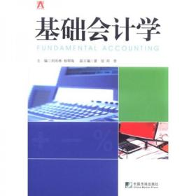 基础会计学刘尚林湖北经济学院专升本财管专升本湖经会计 教材辅导资料另送大量电子资料