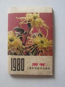 1980年历书(袖珍版)——上海科学技术出版社