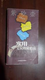 《实用文玩收藏指南:紫砂壶》(小32开平装 铜版彩印图文本 185页)自然旧 八五品