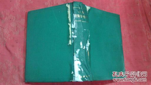 日本日文原版书岩波生物学辞典  精装大32开 1278页 1971年8印