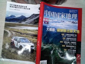 中国国家地理 2018.10总第696期、.'''