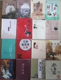 Z053 天津家常菜大典(2012年1版1印)