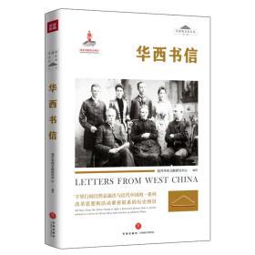 华西书信(字里行间自然显露出与近代中国的一系列改革思想和活动紧密联系的历史图景)