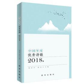 中国年度优秀诗歌:2018卷