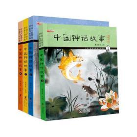 中国神话故事1-4 共4册