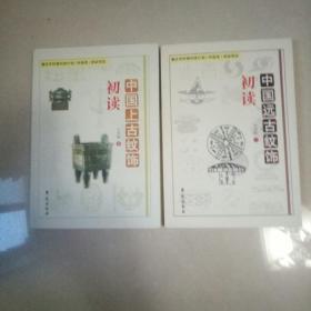 中国上古纹饰初读(签名本)、中国远古纹饰初读(签名本),共两册合售。两册均为作者王先胜签名本。16开本