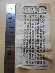 民国【木板印刷,注意忌口单】